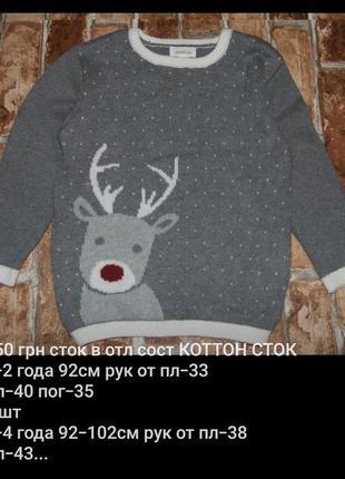 Кофта  свитер новогодний 1 - 2 и 2 - 4 года мальчику девочке