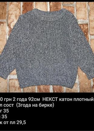 Кофта свитер мальчику  вязка 2 года хлопок