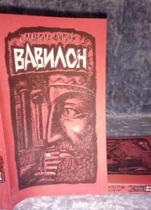 Маргита Фигули `Вавилон` из 2 книг.