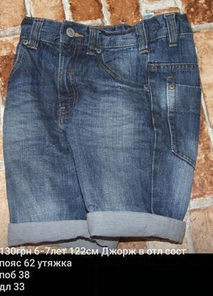 Шорты джинс утяжка 6-7лет