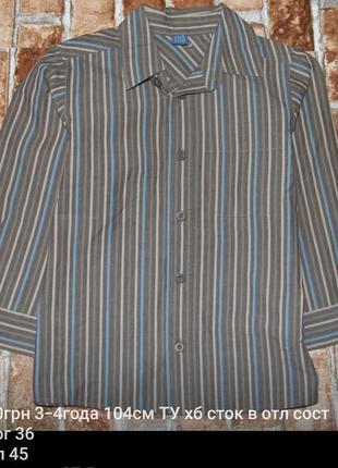 Рубашка хлопковая  3 - 4 года мальчику