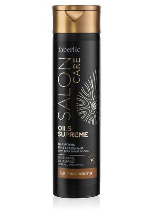 """Безсульфатный шампунь для всех типов волос salon care """"ценные ..."""