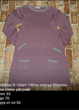 Платье девочке  теплое 9 - 10 лет 80котон