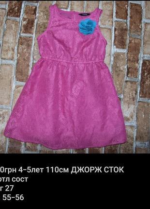 Платье нарядное кружевное 4 - 5 лет девочке