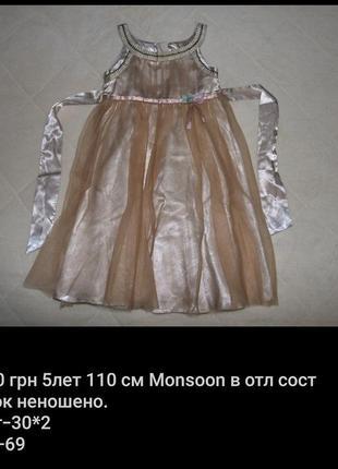 Платье нарядное 5 лет monsoon девочке