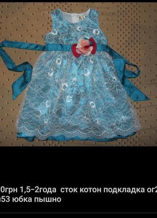 Платье нарядное кружевное 1,5-2 года девочке