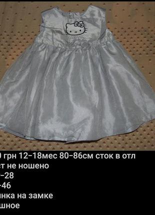Платье нарядное пышное 12-18мес сток