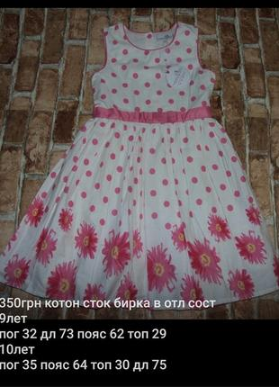 Платья котон 9 и 10 лет сток бирка девочке нарядное