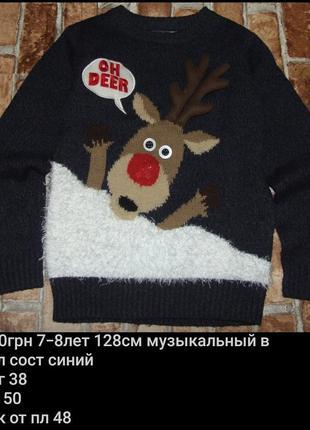 Свитер вязка новогодний музыкальный 7-8лет