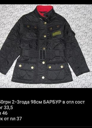 Куртка деми стеганя синтапон 2-3 года барбур