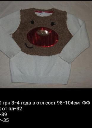 Свитер девочке новогодний  кофта 3 - 4 года