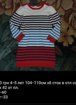 Платье хб вязка 4-5лет сток