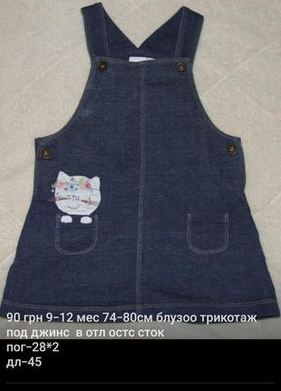 Платье сарафан трикотаж под джинс  9-12мес сток