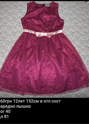 Платье фатин нарядное пышно 12 лет