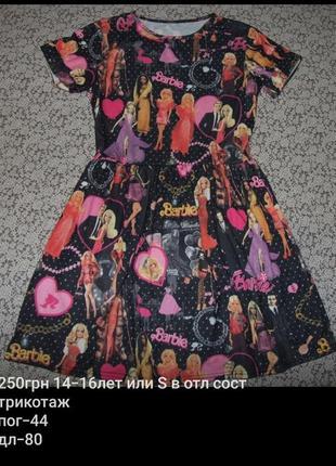 Платье барби трикотажное 13  лет