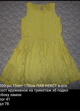 Платье некст кружевное 13  лет