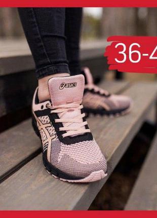 Женские Asics Gel-Quantum Кроссовки, асикс женская обувь 37 38...