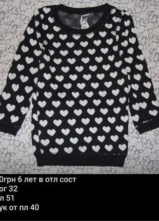 Кофта 6 лет девочке свитер