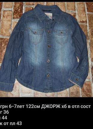 Рубашка джинс 6-7 лет