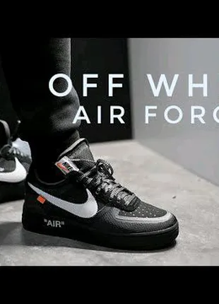 Nike Air Force Off-White