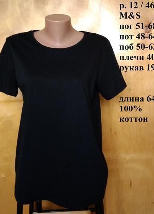 Р 12 / 46-48 актуальная стильная базовая черная футболка с кор...