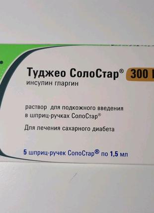 Шприц ручка инсулин інсулін Тожео Туджео