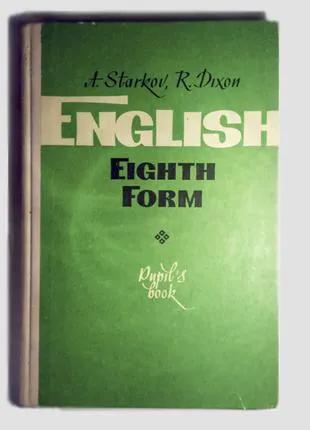Підручник для 8 класу Англійська мова English Eighth Form