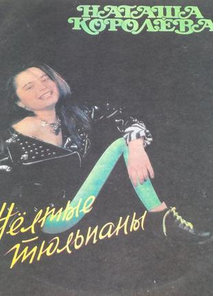 Виниловые пластинки - Наташа Королева