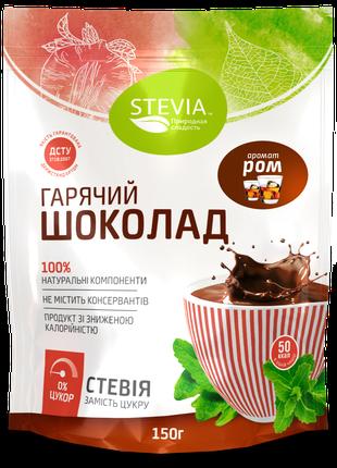 Горячий шоколад Stevia cо вкусом