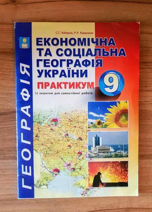 Робочий зошит для практики з економічної географії 9 клас