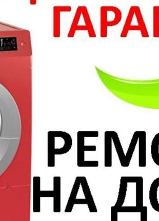 Ремонт Стиральных Посудомоечных Сушильных машин.