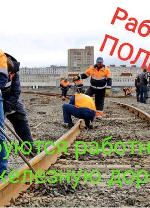 Рабочие на ремонт железной дороги с опытом, Польша