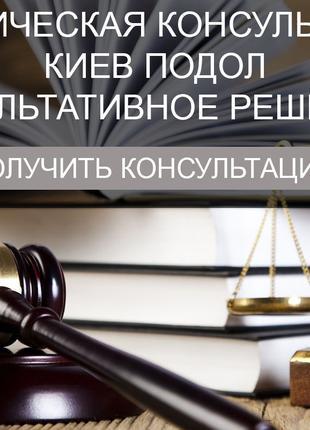 Юридическая консультация Киев Подол, результативное решение