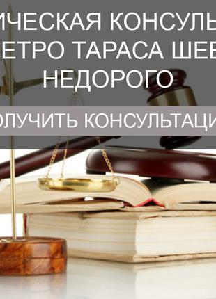 Юридическая консультация Киев метро Тараса Шевченко, недорого