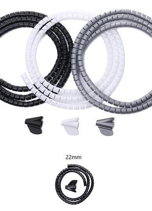 Ø 22 мм Рукав спираль гибкий короб для укладки проводов кабелей