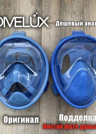 Детская маска для подводного плавания снорклинга Divelux, Америка