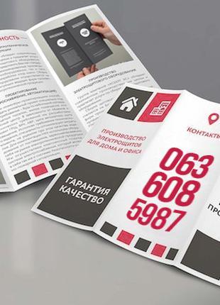 Буклеты Житомир с бесплатной доставкой Новой почтой!