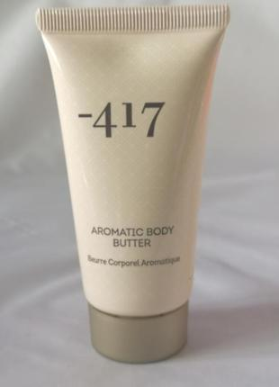 Крем-масло для тела ароматическое -417 aromatic body butter oc...