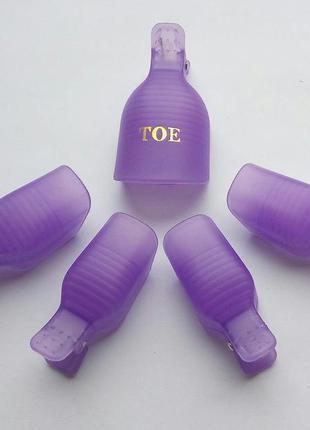 Зажимы клипсы прищепки для снятия гель лака с ногтей ног purpl...