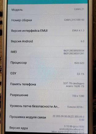 Huawei Y6 II Gold 2/16 +16SD