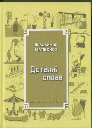 Книга Дотепні слова, В. Матвієнко