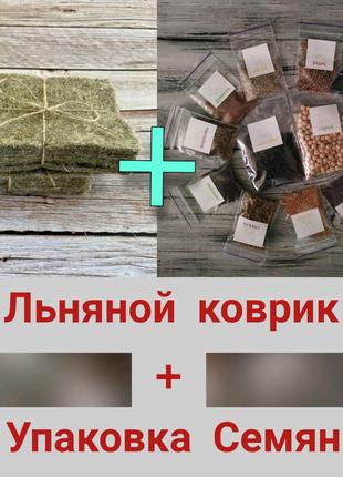 Семена и Льняной коврик для Микрозелени дома Микрогрин microgreen