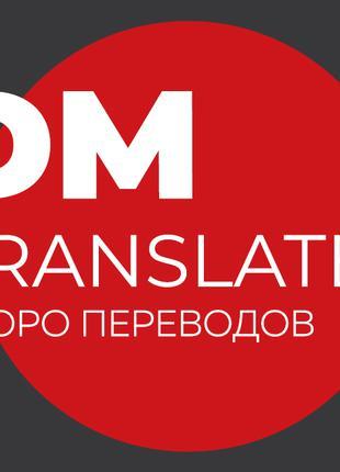 Лингвистические услуги, профессиональный перевод текста - Бюро пе