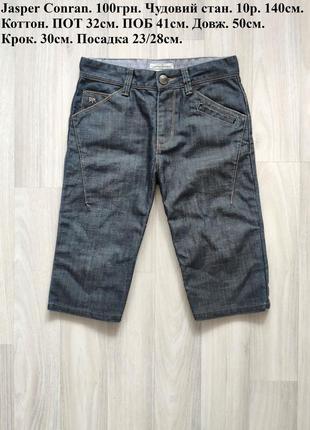 Джинсові бриджі хлопчику джинсовые бриджы для мальчика