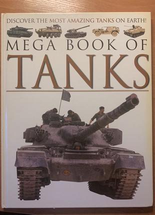"""Лучший подарок для мальчика книга """"Mega book of TANKS"""" на англ..."""