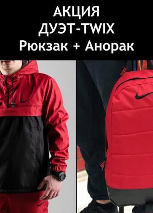 Дуэт -twix анорак крсано- черный + рюкзак красный