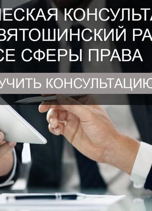Юридическая консультация Киев Святошинский район, все сферы права