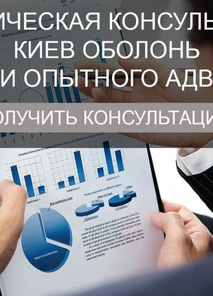 Юридическая консультация Киев Оболонь, услуги опытного адвоката