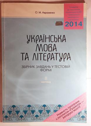 Українська мова та література Збірник завдань у тестовій формі 2