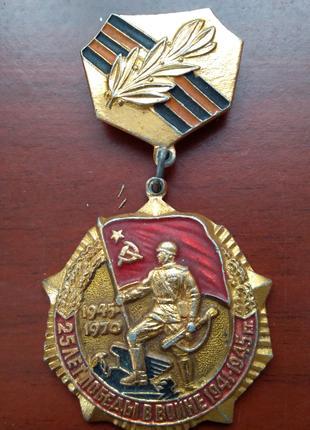 Медаль 25 лет победы